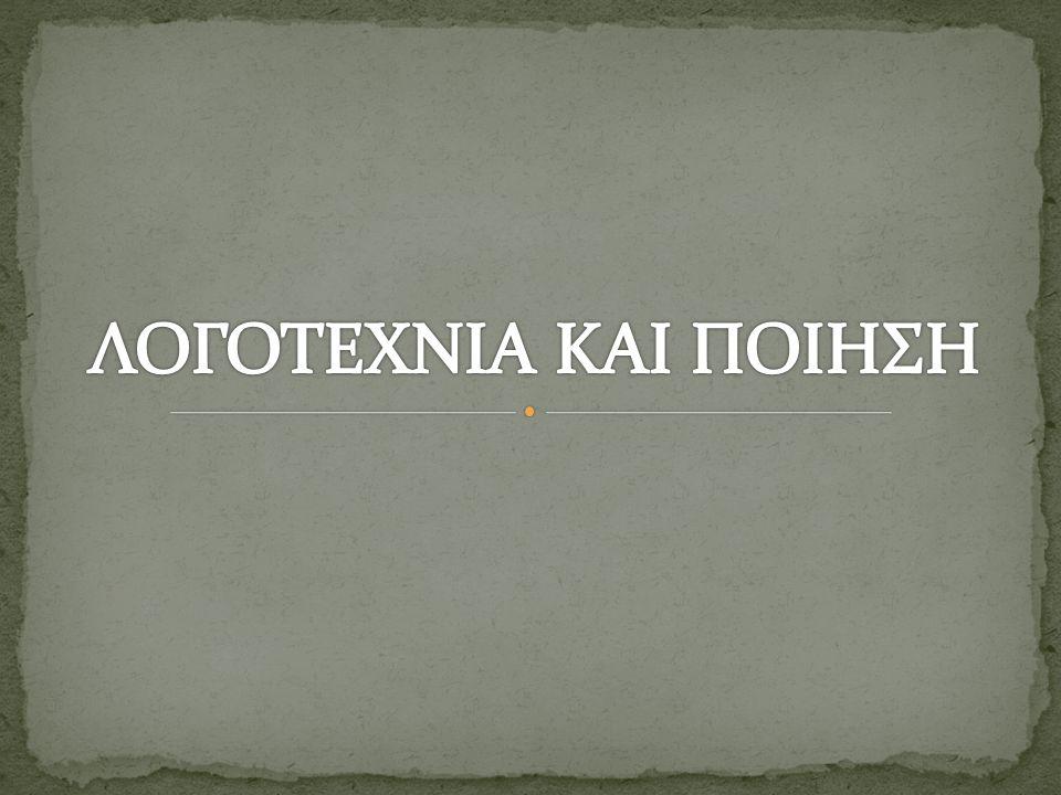Ο Διονύσιος Σολωμός ήταν Ζακυνθινός Έλληνας ποιητής, περισσότερο γνωστός για τη συγγραφή του ποιήματος «Ύμνος εις την Ελευθερίαν» το 1823, οι πρώτες δυο στροφές του οποίου έγιναν ο ελληνικός εθνικός ύμνος.