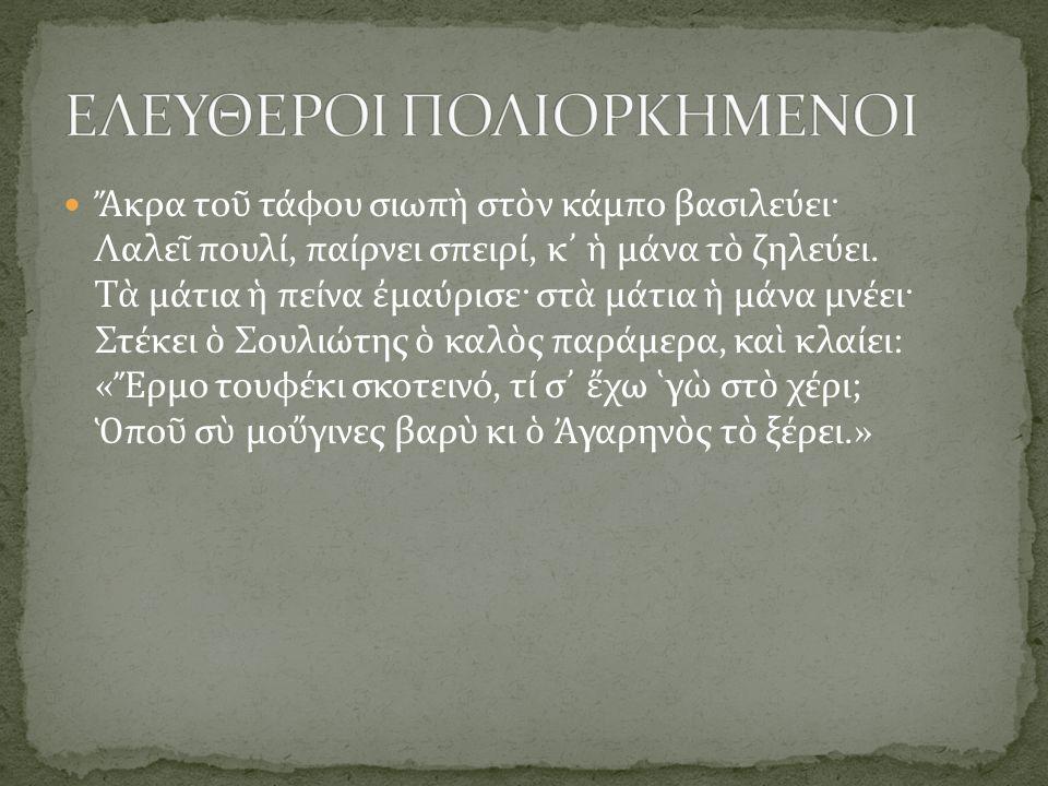 Ο Γιαννούλης Χαλεπάς (1851 – 1938) είναι ο πιο διακεκριμένος γλύπτης της νεότερης Ελλάδας.