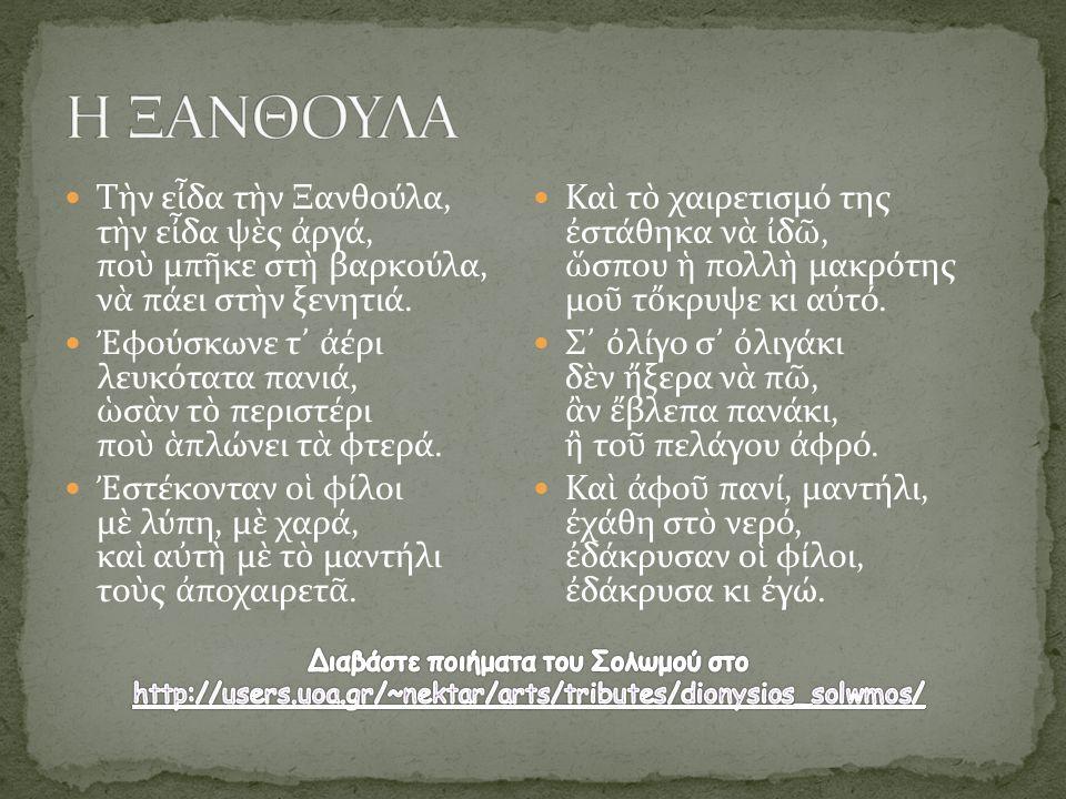 Ο Αλέξανδρος Παπαδιαμάντης (1851 -1911), είναι ένας από τους σημαντικότερους Έλληνες λογοτέχνες, γνωστός και ως «ο άγιος των ελληνικών γραμμάτων».