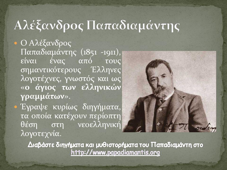 Ο Κωστής Παλαμάς (1859 - 1943) ήταν ποιητής, πεζογράφος, θεατρικός συγγραφέας, ιστορικός και κριτικός της λογοτεχνίας.