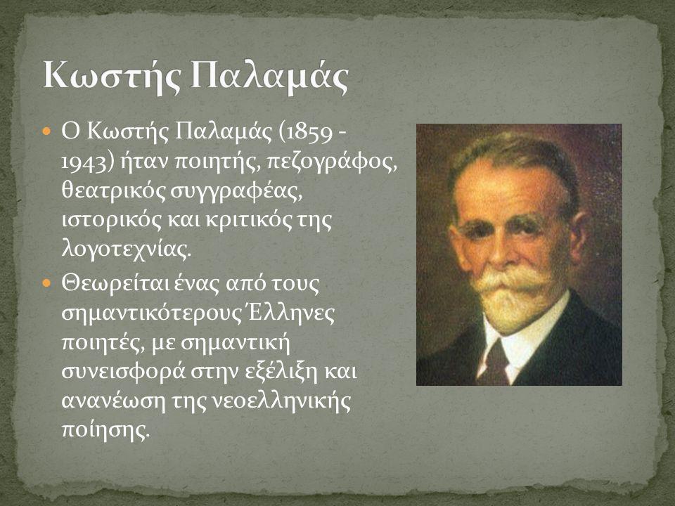 Ο Μανόλης Καλομοίρης (1883 - 1962) ήταν μουσικός και συνθέτης.