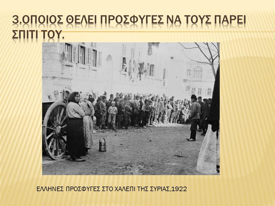 ΕΛΛΗΝΕΣ ΠΡΟΣΦΥΓΕΣ ΣΤΟ ΧΑΛΕΠΙ ΤΗΣ ΣΥΡΙΑΣ,1922