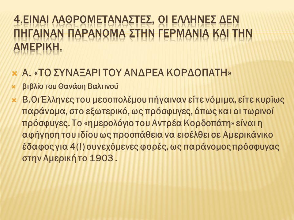  Α. «ΤΟ ΣΥΝΑΞΑΡΙ ΤΟΥ ΑΝΔΡΕΑ ΚΟΡΔΟΠΑΤΗ»  βιβλίο του Θανάση Βαλτινού  Β.Οι Έλληνες του μεσοπολέμου πήγαιναν είτε νόμιμα, είτε κυρίως παράνομα, στο εξ