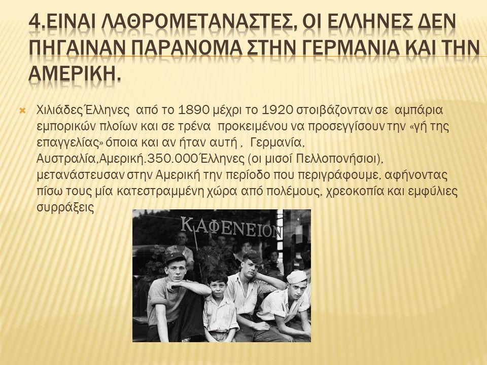  Χιλιάδες Έλληνες από το 1890 μέχρι το 1920 στοιβάζονταν σε αμπάρια εμπορικών πλοίων και σε τρένα προκειμένου να προσεγγίσουν την «γή της επαγγελίας»