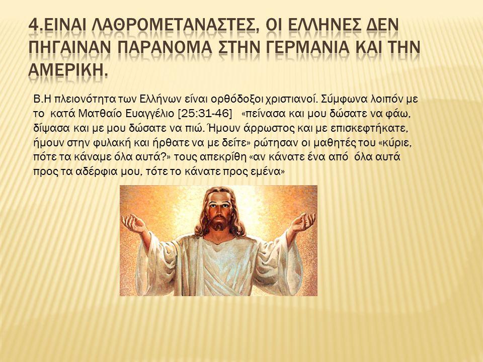 Β.Η πλειονότητα των Ελλήνων είναι ορθόδοξοι χριστιανοί. Σύμφωνα λοιπόν με το κατά Ματθαίο Ευαγγέλιο [25:31-46] «πείνασα και μου δώσατε να φάω, δίψασα