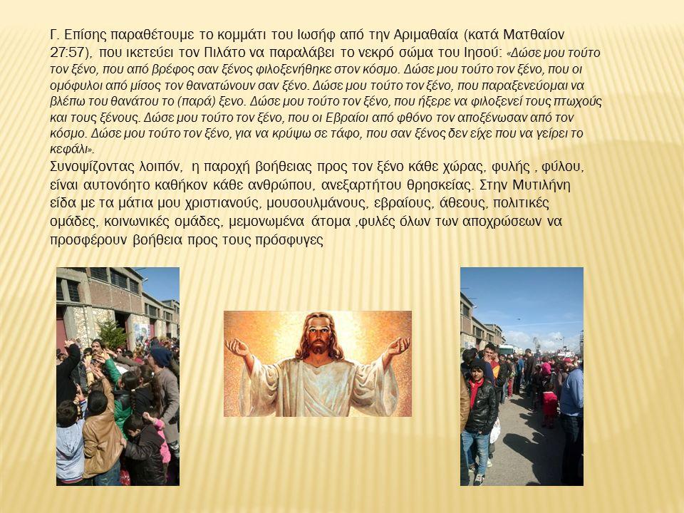 Γ. Επίσης παραθέτουμε το κομμάτι του Ιωσήφ από την Αριμαθαία (κατά Ματθαίον 27:57), που ικετεύει τον Πιλάτο να παραλάβει το νεκρό σώμα του Ιησού: «Δώσ