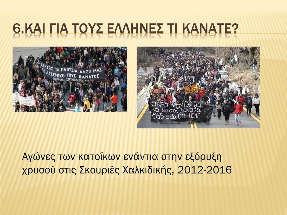 Αγώνες των κατοίκων ενάντια στην εξόρυξη χρυσού στις Σκουριές Χαλκιδικής, 2012-2016