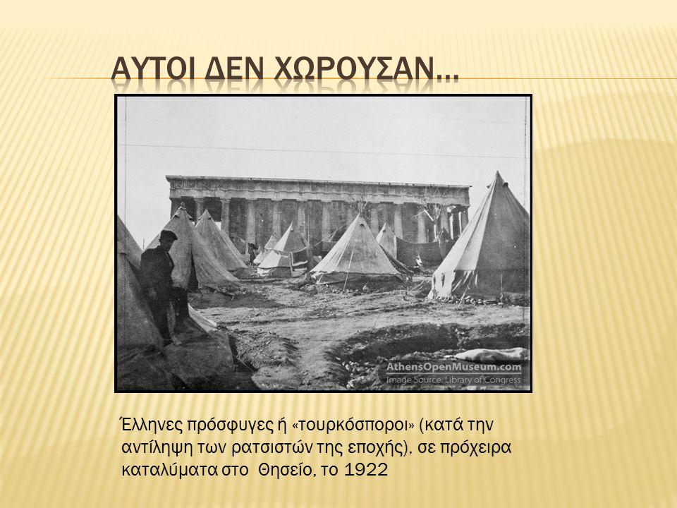 Έλληνες πρόσφυγες ή «τουρκόσποροι» (κατά την αντίληψη των ρατσιστών της εποχής), σε πρόχειρα καταλύματα στο Θησείο, το 1922