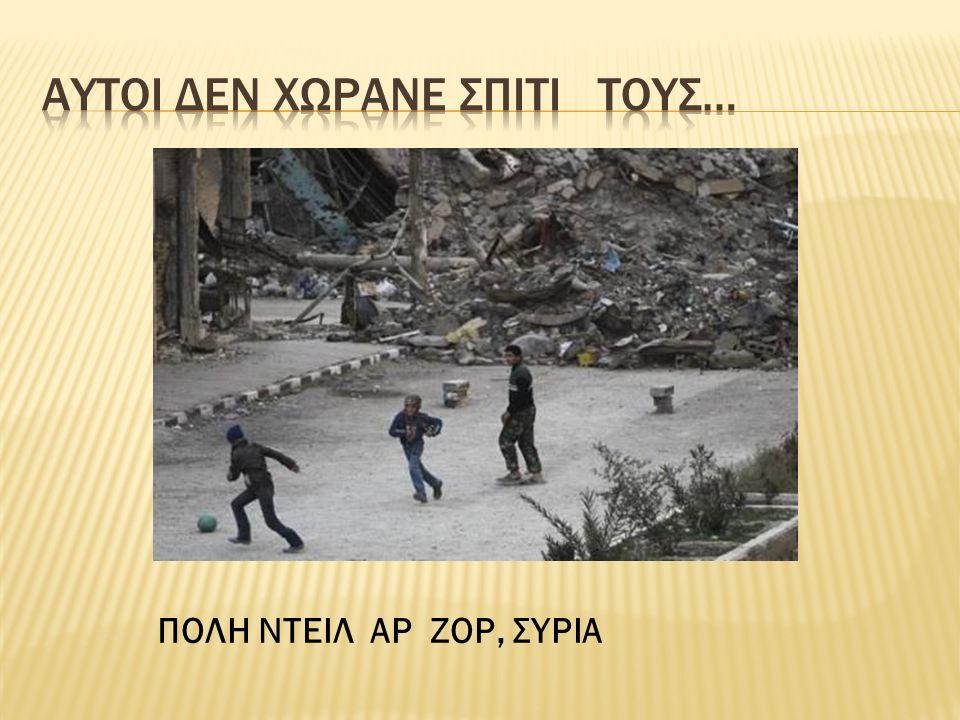 ΠΟΛΗ ΝΤΕΙΛ ΑΡ ΖΟΡ, ΣΥΡΙΑ