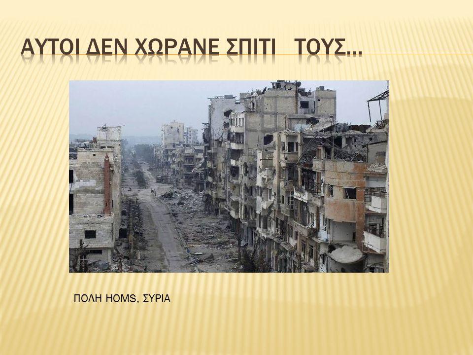 ΠΟΛΗ HOMS, ΣΥΡΙΑ