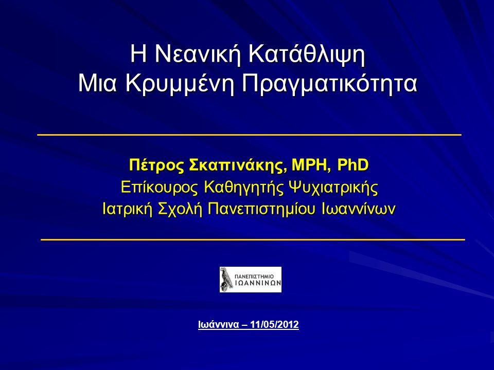 Η Νεανική Κατάθλιψη Μια Κρυμμένη Πραγματικότητα Πέτρος Σκαπινάκης, MPH, PhD Επίκουρος Καθηγητής Ψυχιατρικής Ιατρική Σχολή Πανεπιστημίου Ιωαννίνων Ιωάννινα – 11/05/2012