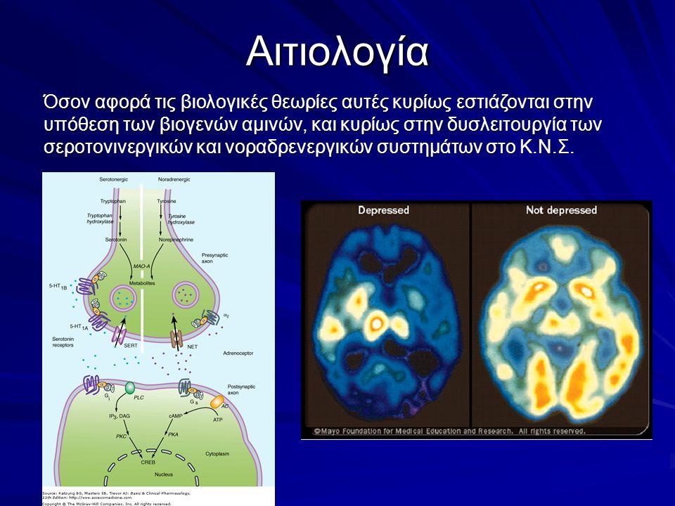 Αιτιολογία Όσον αφορά τις βιολογικές θεωρίες αυτές κυρίως εστιάζονται στην υπόθεση των βιογενών αμινών, και κυρίως στην δυσλειτουργία των σεροτονινεργικών και νοραδρενεργικών συστημάτων στο Κ.Ν.Σ.