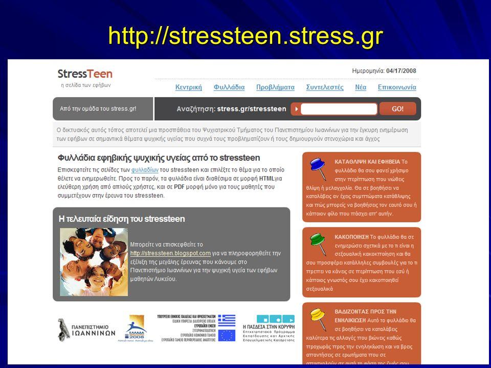 http://stressteen.stress.gr