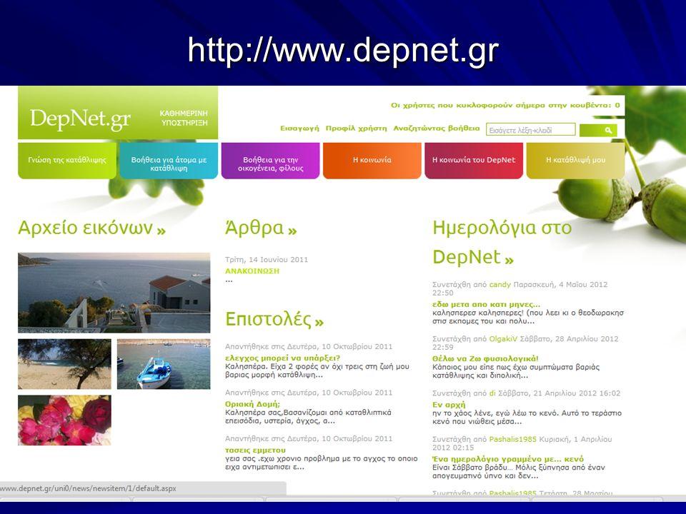 http://www.depnet.gr