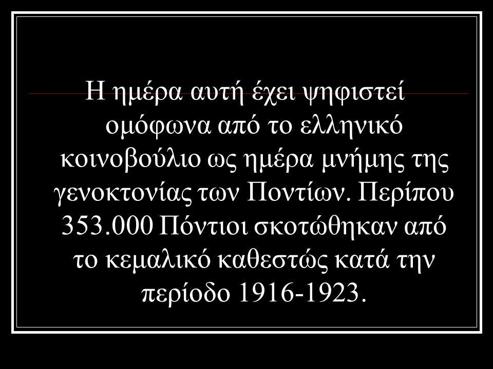 Η ημέρα αυτή έχει ψηφιστεί ομόφωνα από το ελληνικό κοινοβούλιο ως ημέρα μνήμης της γενοκτονίας των Ποντίων.