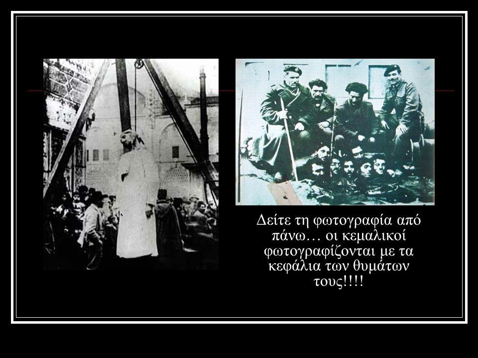 Δείτε τη φωτογραφία από πάνω… οι κεμαλικοί φωτογραφίζονται με τα κεφάλια των θυμάτων τους!!!!
