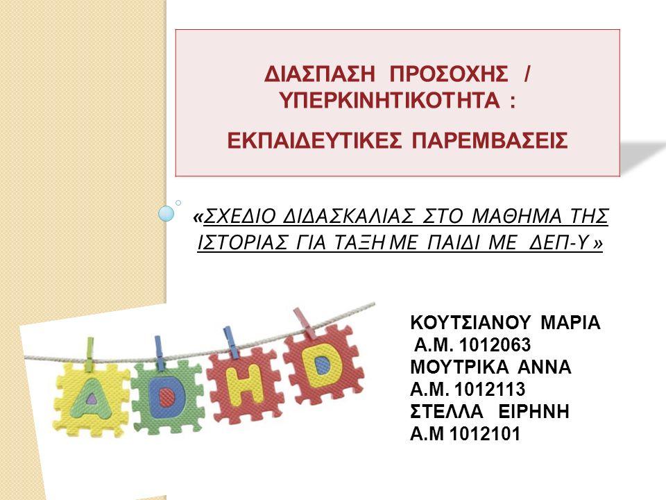 ΚΟΥΤΣΙΑΝΟΥ ΜΑΡΙΑ Α.Μ. 1012063 ΜΟΥΤΡΙΚΑ ΑΝΝΑ Α.Μ.