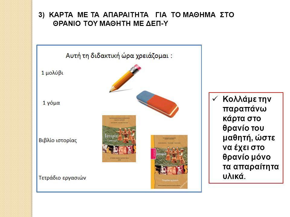 Κολλάμε την παραπάνω κάρτα στο θρανίο του μαθητή, ώστε να έχει στο θρανίο μόνο τα απαραίτητα υλικά.