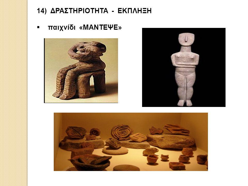 14) ΔΡΑΣΤΗΡΙΟΤΗΤΑ - ΕΚΠΛΗΞΗ  παιχνίδι «ΜΑΝΤΕΨΕ»