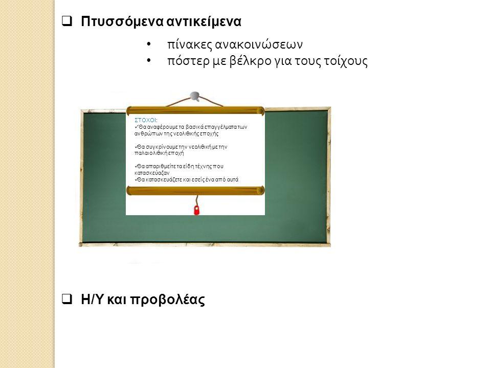  Πτυσσόμενα αντικείμενα  Η/Υ και προβολέας πίνακες ανακοινώσεων πόστερ με βέλκρο για τους τοίχους ΣΤΟΧΟΙ: Θα αναφέρουμε τα βασικά επαγγέλματα των αν