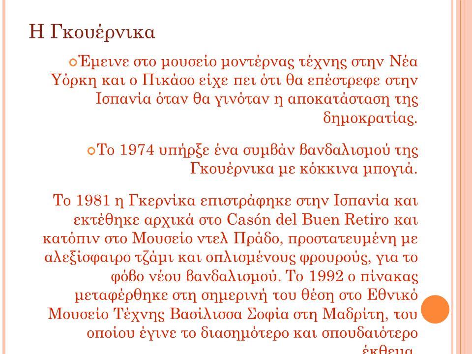 Η Γκουέρνικα Έμεινε στο μουσείο μοντέρνας τέχνης στην Νέα Υόρκη και ο Πικάσο είχε πει ότι θα επέστρεφε στην Ισπανία όταν θα γινόταν η αποκατάσταση της δημοκρατίας.