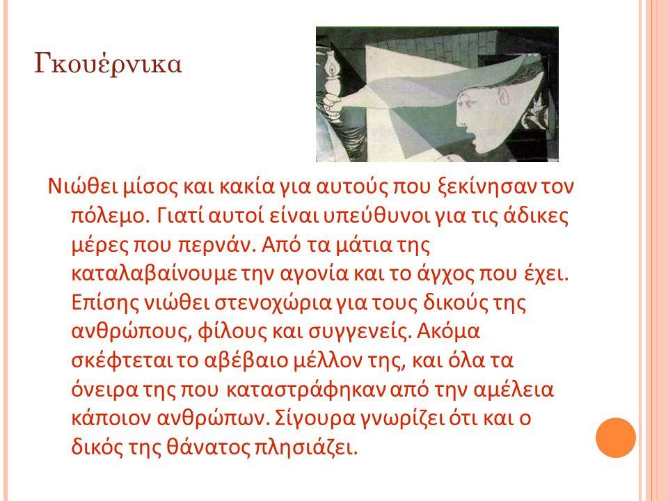 Γκουέρνικα Νιώθει μίσος και κακία για αυτούς που ξεκίνησαν τον πόλεμο. Γιατί αυτοί είναι υπεύθυνοι για τις άδικες μέρες που περνάν. Από τα μάτια της κ
