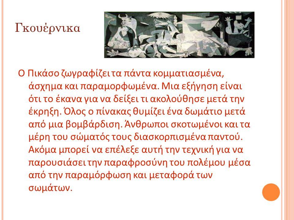 Γκουέρνικα Ο Πικάσο ζωγραφίζει τα πάντα κομματιασμένα, άσχημα και παραμορφωμένα. Μια εξήγηση είναι ότι το έκανα για να δείξει τι ακολούθησε μετά την έ