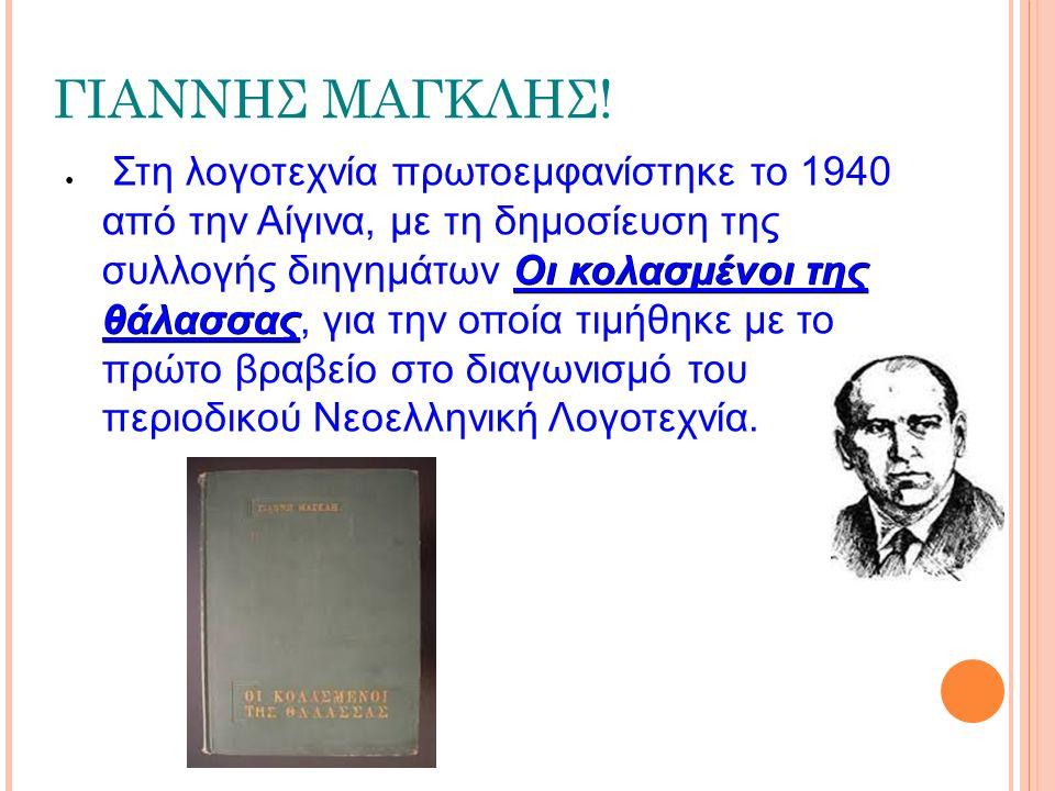 ΓΙΑΝΝΗΣ ΜΑΓΚΛΗΣ! Οι κολασμένοι της θάλασσας ● Στη λογοτεχνία πρωτοεμφανίστηκε το 1940 από την Αίγινα, με τη δημοσίευση της συλλογής διηγημάτων Οι κολα