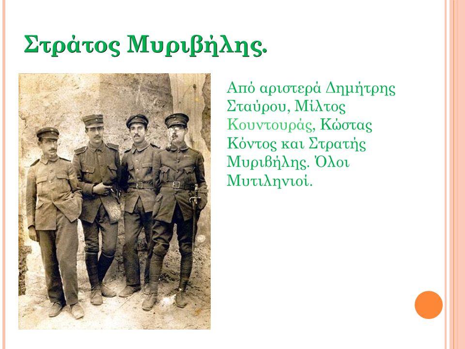 Στράτος Μυριβήλης. Από αριστερά Δημήτρης Σταύρου, Μίλτος Κουντουράς, Κώστας Κόντος και Στρατής Μυριβήλης. Όλοι Μυτιληνιοί.