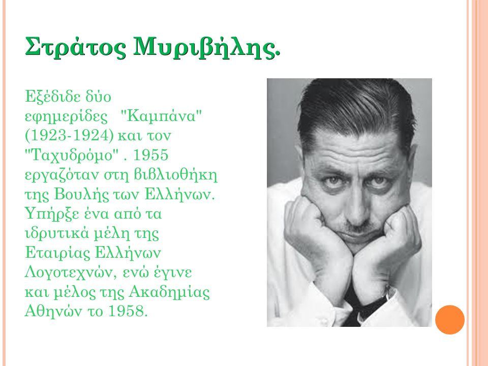 Στράτος Μυριβήλης. Εξέδιδε δύο εφημερίδες Καμπάνα (1923-1924) και τον Ταχυδρόμο .