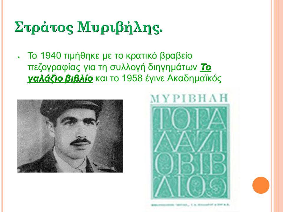 Στράτος Μυριβήλης. Το γαλάζιο βιβλίο ● Το 1940 τιμήθηκε με το κρατικό βραβείο πεζογραφίας για τη συλλογή διηγημάτων Το γαλάζιο βιβλίο και το 1958 έγιν