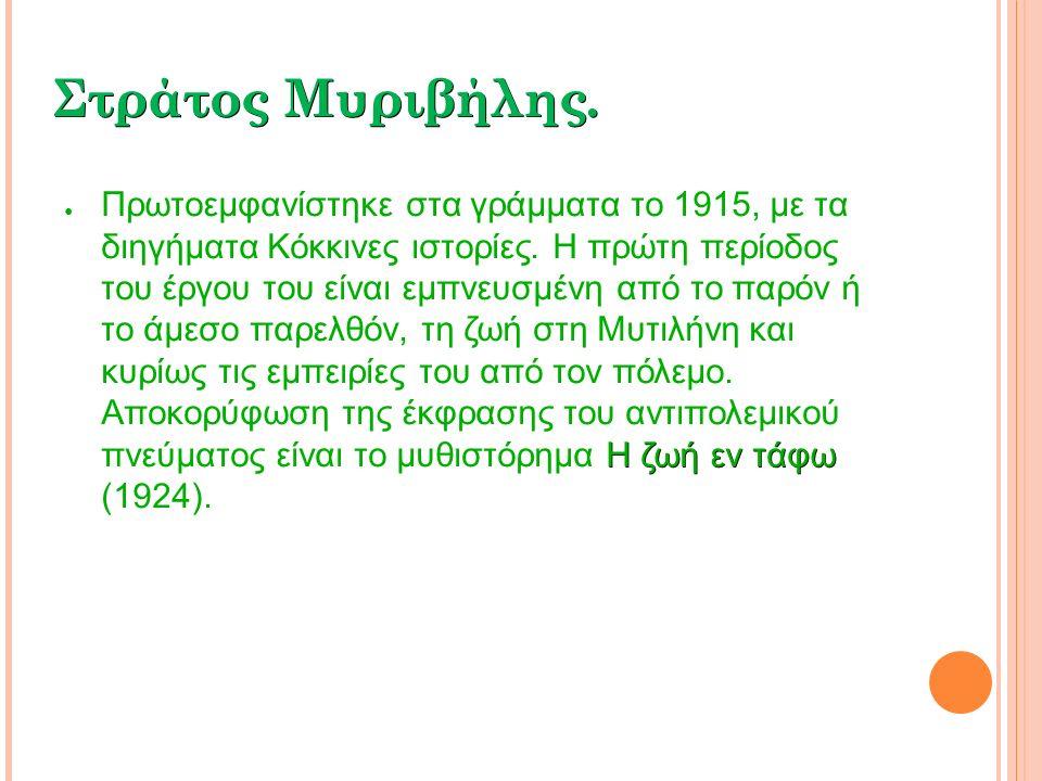 Στράτος Μυριβήλης. Η ζωή εν τάφω ● Πρωτοεμφανίστηκε στα γράμματα το 1915, με τα διηγήματα Κόκκινες ιστορίες. Η πρώτη περίοδος του έργου του είναι εμπν