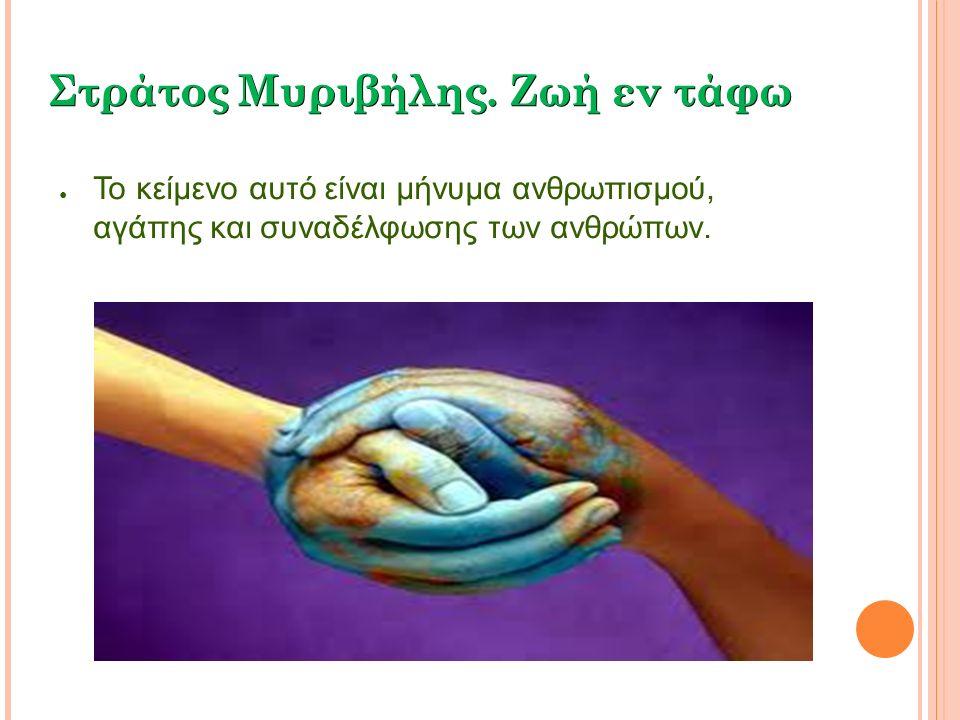 Στράτος Μυριβήλης. Ζωή εν τάφω ● Το κείμενο αυτό είναι μήνυμα ανθρωπισμού, αγάπης και συναδέλφωσης των ανθρώπων.