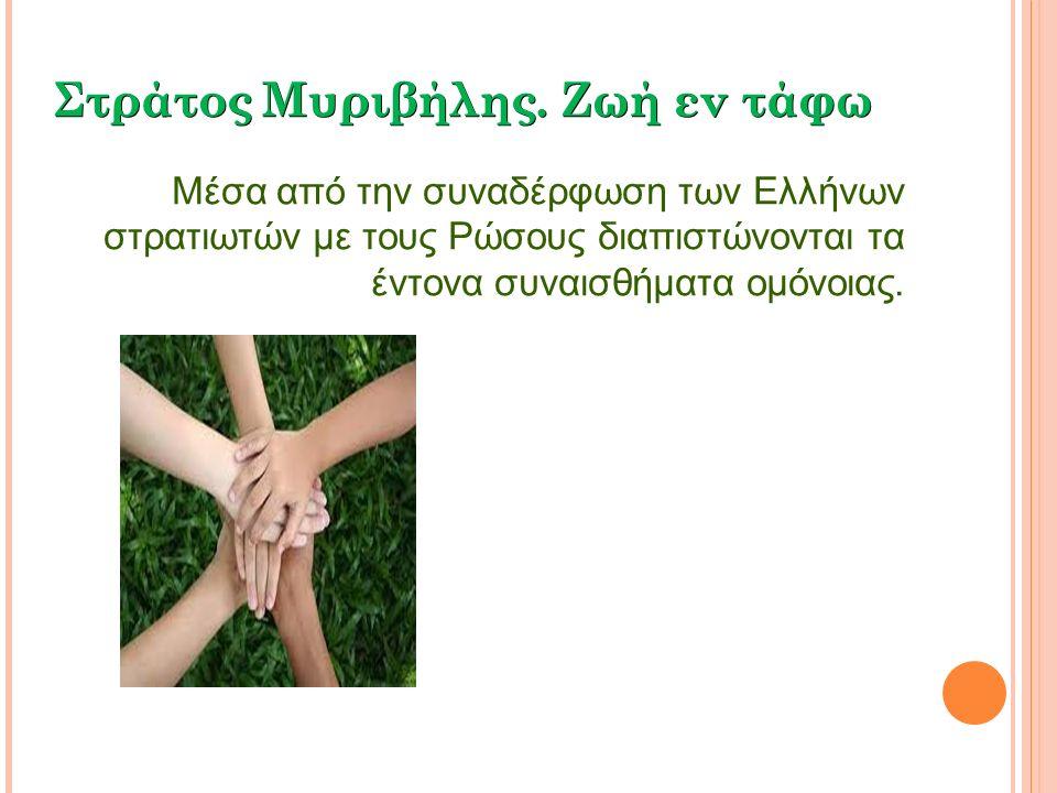 Στράτος Μυριβήλης. Ζωή εν τάφω Μέσα από την συναδέρφωση των Ελλήνων στρατιωτών με τους Ρώσους διαπιστώνονται τα έντονα συναισθήματα ομόνοιας.