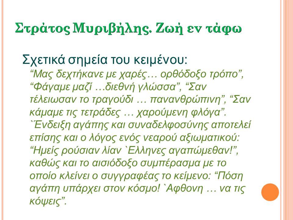 Στράτος Μυριβήλης.