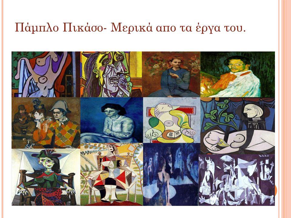 Πάμπλο Πικάσο- Μερικά απο τα έργα του.