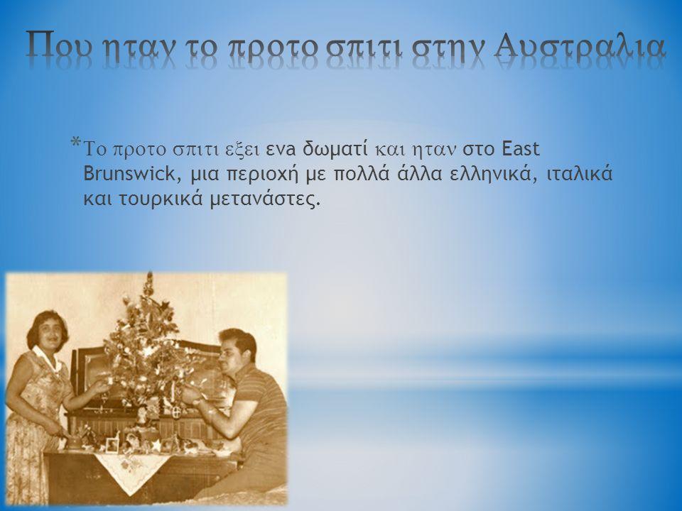*  ενa δωματί  στο East Brunswick, μια περιοχή με πολλά άλλα ελληνικά, ιταλικά και τουρκικά μετανάστες.