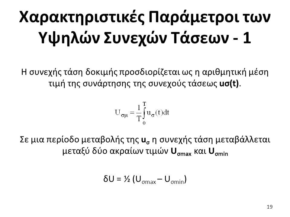 Χαρακτηριστικές Παράμετροι των Υψηλών Συνεχών Τάσεων - 1 Η συνεχής τάση δοκιμής προσδιορίζεται ως η αριθμητική μέση τιμή της συνάρτησης της συνεχούς τάσεως uσ(t).