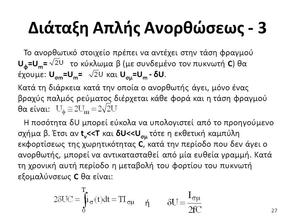 Διάταξη Απλής Ανορθώσεως - 3 Το ανορθωτικό στοιχείο πρέπει να αντέχει στην τάση φραγμού U φ =U m = το κύκλωμα β (με συνδεμένο τον πυκνωτή C) θα έχουμε: U σm =U m =και U σμ =U m - δU.
