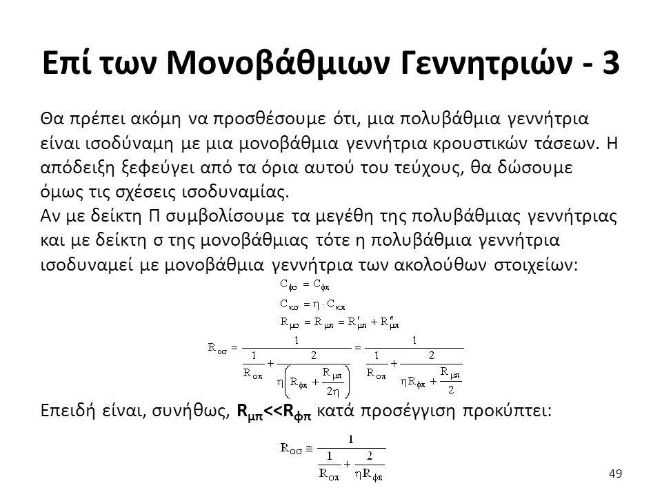 Επί των Μονοβάθμιων Γεννητριών - 3 Θα πρέπει ακόμη να προσθέσουμε ότι, μια πολυβάθμια γεννήτρια είναι ισοδύναμη με μια μονοβάθμια γεννήτρια κρουστικών τάσεων.