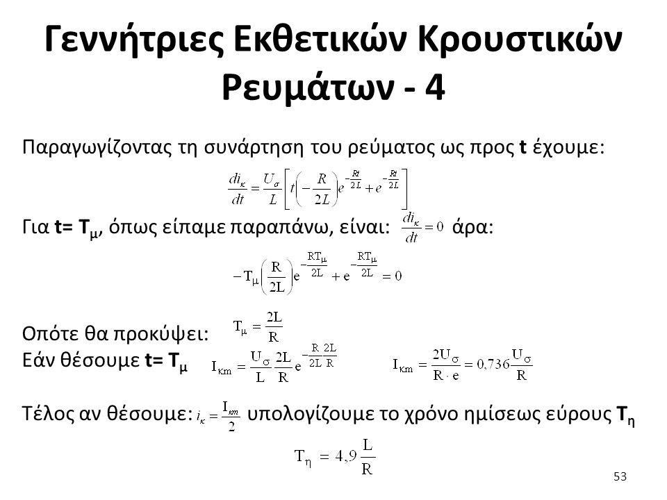Γεννήτριες Εκθετικών Κρουστικών Ρευμάτων - 4 Παραγωγίζοντας τη συνάρτηση του ρεύματος ως προς t έχουμε: Για t= T μ, όπως είπαμε παραπάνω, είναι: άρα: Οπότε θα προκύψει: Εάν θέσουμε t= Τ μ Τέλος αν θέσουμε: υπολογίζουμε το χρόνο ημίσεως εύρους Τ η 53
