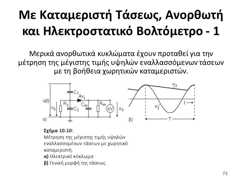 Με Καταμεριστή Τάσεως, Ανορθωτή και Ηλεκτροστατικό Βολτόμετρο - 1 Μερικά ανορθωτικά κυκλώματα έχουν προταθεί για την μέτρηση της μέγιστης τιμής υψηλών εναλλασσόμενων τάσεων με τη βοήθεια χωρητικών καταμεριστών.