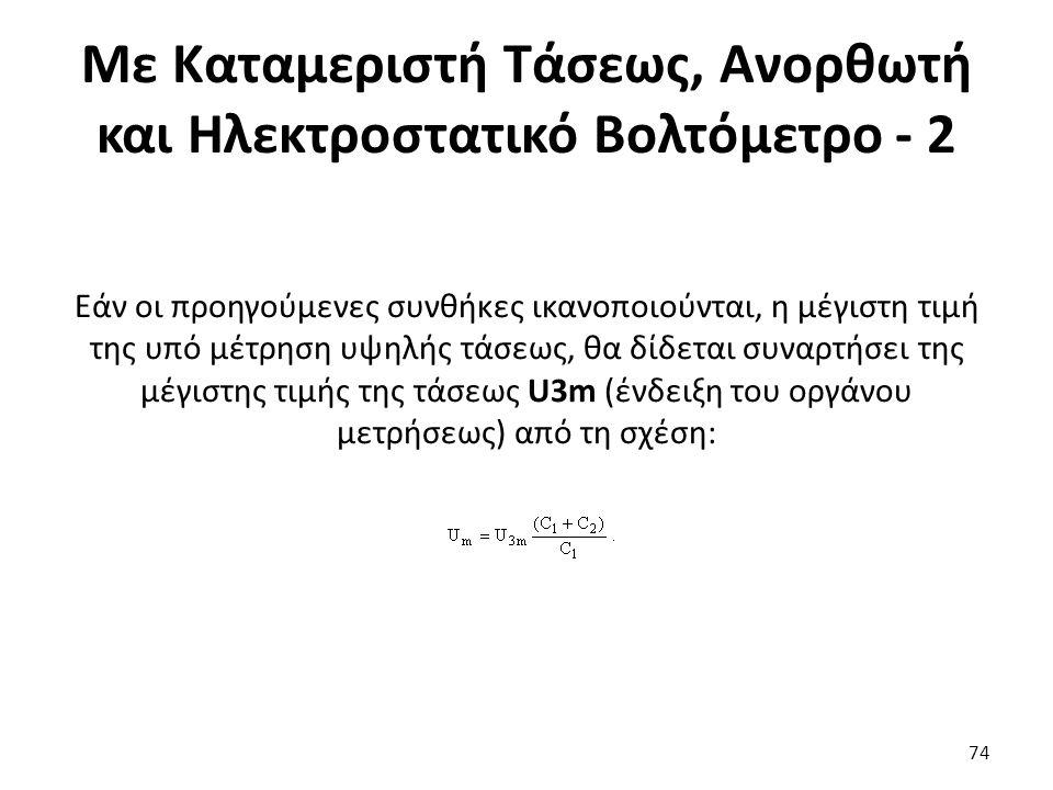 Με Καταμεριστή Τάσεως, Ανορθωτή και Ηλεκτροστατικό Βολτόμετρο - 2 74 Εάν οι προηγούμενες συνθήκες ικανοποιούνται, η μέγιστη τιμή της υπό μέτρηση υψηλής τάσεως, θα δίδεται συναρτήσει της μέγιστης τιμής της τάσεως U3m (ένδειξη του οργάνου μετρήσεως) από τη σχέση: