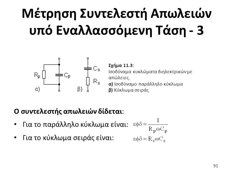 Μέτρηση Συντελεστή Απωλειών υπό Εναλλασσόμενη Τάση - 3 91 Σχήμα 11.3: Ισοδύναμα κυκλώματα διηλεκτρικών με απώλειες.
