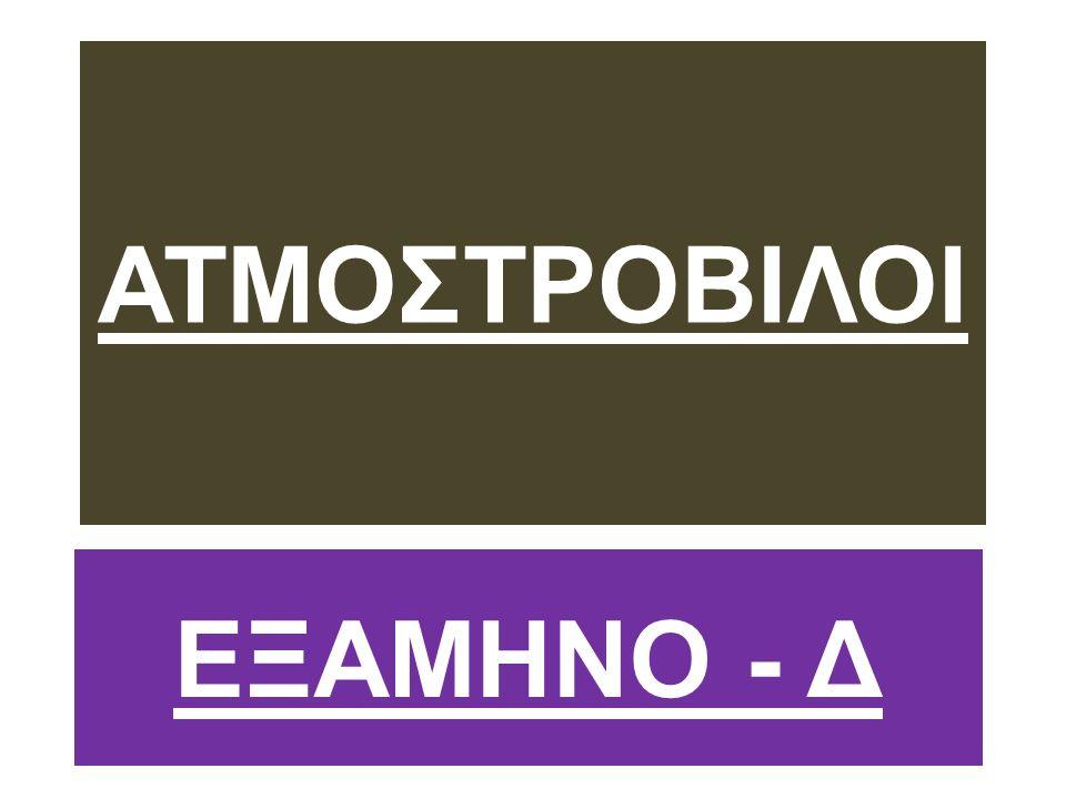 ΑΤΜΟΣΤΡΟΒΙΛΟΙ ΕΞΑΜΗΝΟ - Δ