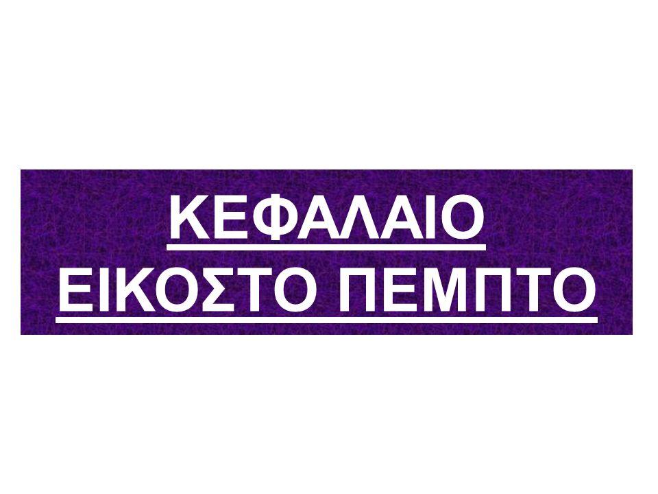 ΚΕΦΑΛΑΙΟ ΕΙΚΟΣΤΟ ΠΕΜΠΤΟ