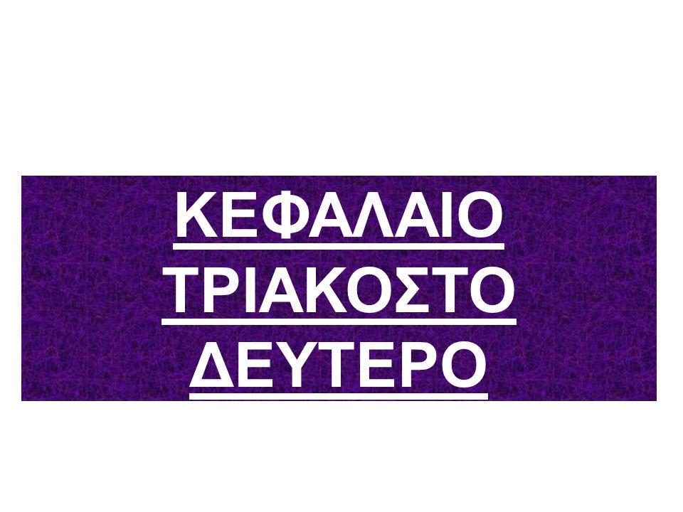 ΚΕΦΑΛΑΙΟ ΤΡΙΑΚΟΣΤΟ ΔΕΥΤΕΡΟ