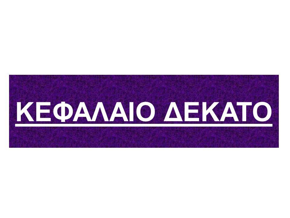 ΧΕΙΡΙΣΜΟΙ ΠΡΟΕΤΟΙΜΑΣΙΑ — ΠΛΟΥΣ — ΑΠΟΜΟΝΩΣΗ ΠΡΟΘΕΡΜΑΝΣΗ — ΣΤΡΕΨΗ ΚΥΡΙΩΝ ΣΤΡΟΒΙΛΩΝ ΥΨΩΣΗ ΚΕΝΟΥ 7.ΛΕΙΤΟΥΡΓΙΑ ΑΝΤΛΙΑΣ ΚΥΚΛΟΦΟΡΙΑΣ.
