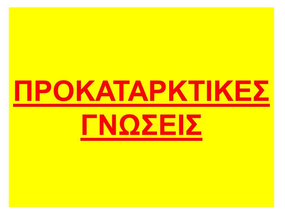 ΚΕΦΑΛΑΙΟ ΕΙΚΟΣΤΟ ΟΓΔΟΟ
