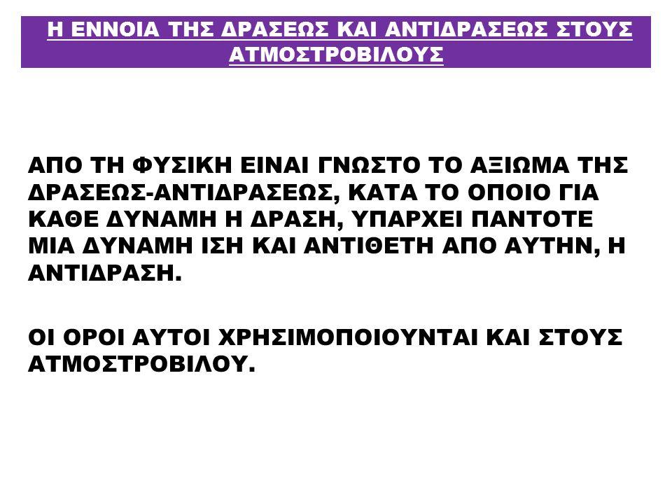 ΚΕΦΑΛΑΙΟ ΤΡΙΑΚΟΣΤΟ ΤΡΙΤΟ